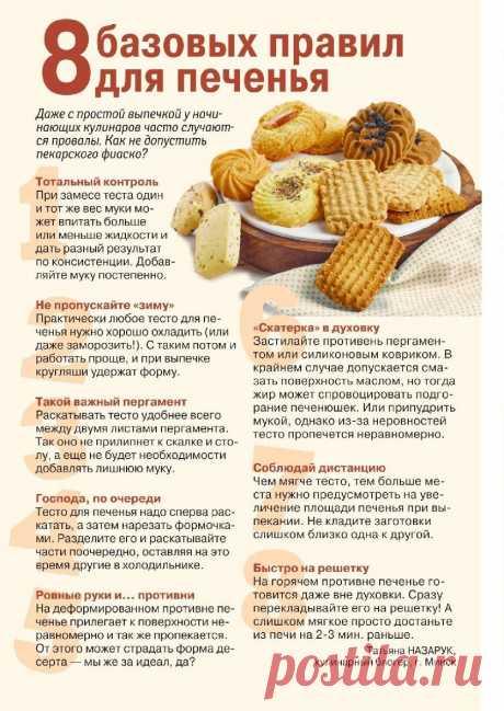 8 базовых правил для печенья