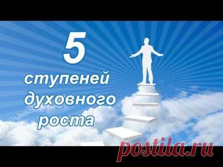 Эзотерика и духовное развитие. Пять ступеней духовного роста.(Сергей Ратнер) - YouTube