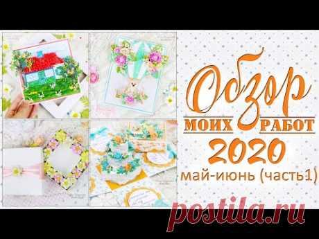 Две коробочки, Три открытки, Фоторамка и композиция из фоамирана / ОБЗОР МОИХ РАБОТ/ Скрапбукинг