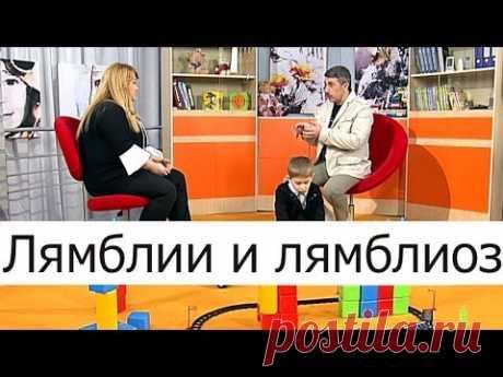Лямблии и лямблиоз - Школа доктора Комаровского