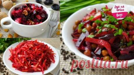 Простые салаты. ТРИ Самых Вкусных рецепта Без майонеза из свеклы