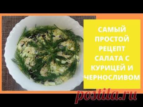 Новый рецепт приготовления салата с курицей и черносливом,  вкус потрясающий!