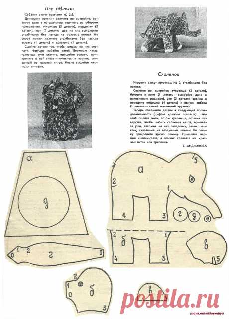Слоненок и собачка связанные крючком