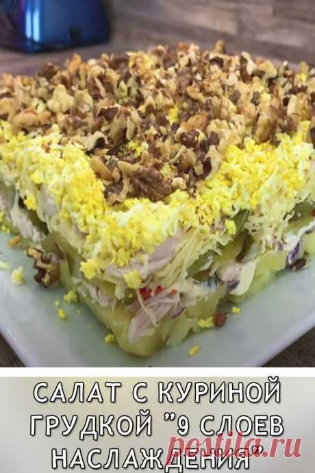 Салат с куриной грудкой «9 слоев наслаждения» Слоеный Салат с курицей «9 слоёв наслаждения» на праздничный стол. Будьте уверены: Ваши гости съедят его первым.