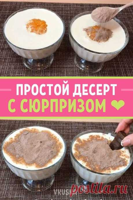 Этот десерт в стакане готовится очень быстро. Он вкусный, легкий и без выпечки! 📝Подписывайся, чтобы не пропускать новые вкусные рецепты