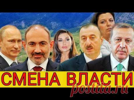 СРОЧНО. Смена Власти в Азербайджане, Отличия Ильхама от Мехрибан - YouTube
