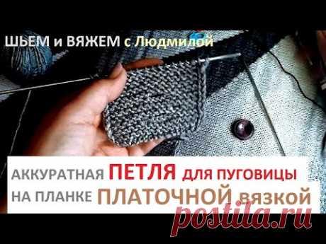 Вяжу ПЕТЛЮ для пуговицы на ПЛАНКЕ ПЛАТОЧНОЙ ВЯЗКОЙ/ МК  /вязание спицами