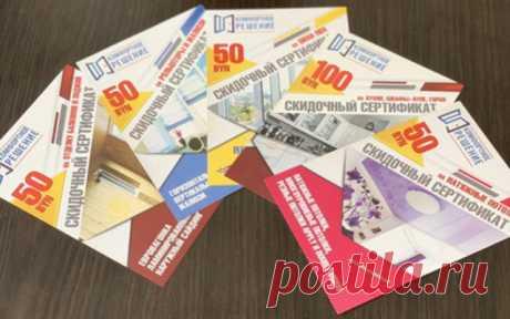 При заказе окон - сертификат на 300 руб. в подарок от Комфортное Решение - пластиковые окна