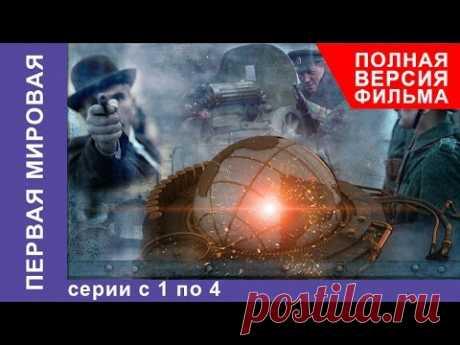 La Primera Guerra Mundial. Todas unas series seguidamente con 1 por 4. La versión completa. El documental. StarMedia
