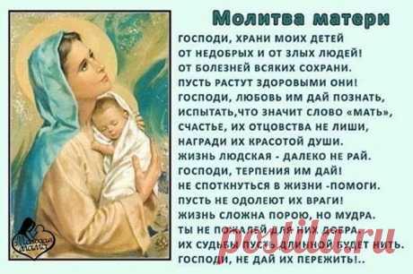 """СТАРИННЫЙ   ЗАГОВОР  ,  ЧИТАЕМЫЙ  ПРИ  ЛЮБОЙ  БОЛЕЗНИ  РЕБЁНКА  ---  ПРОВЕРЕННЫЙ    Читать следует стоя в головах у спящего ребёнка,три раза подряд, читают шёпотом.   Этот заговор должна читать только родная мать больного ребёнка :   """" Я сама, мати, тебя, дитя, носила,  Сама тебя народила.  Сама бы тебя Христом Богом исцелила.  А соберитесь вы, ангелы, и отнесите  Молитву мою архангелам.  Архангелы, молитву возьмите  И к Богородице унесите.  Матушка Богородица, Святая Помо..."""