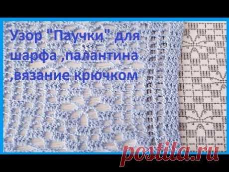 ПАУЧКИ - Узор для Шарфа, ПАЛАНТИНА, Вязание КРЮЧКОМ , crochet beautiful pattern   ( узор № 343)