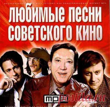 Песни из кинофильмов СССР(1934-1988)-2012.часть7