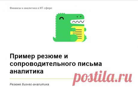 Пример резюме и сопроводительного письма аналитика ИТ | Финансы и аналитика в ИТ-сфере | Яндекс Дзен