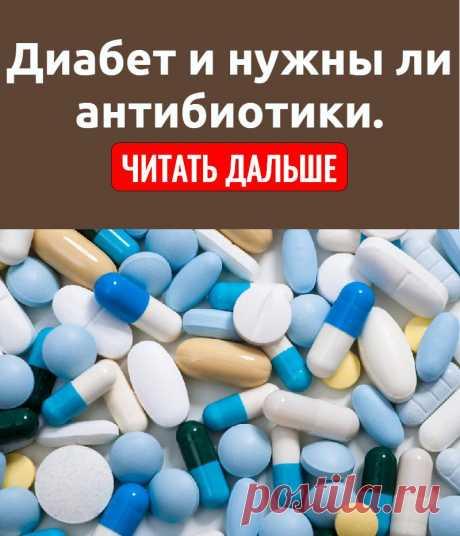 Диабет и нужны ли антибиотики.