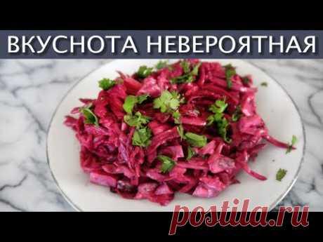 Салат из свеклы по-новому - Легкий и сытный салатик - ВКУСНОТА НЕВЕРОЯТНАЯ