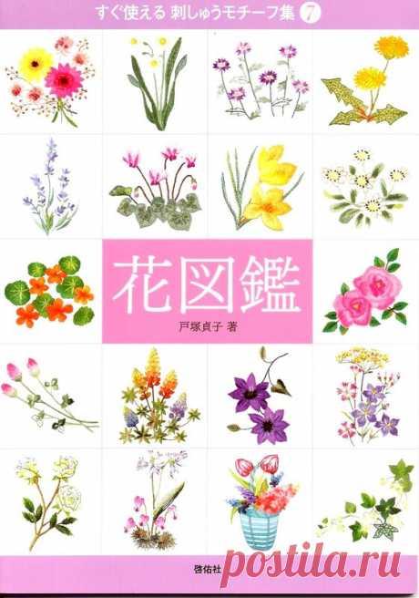 Hanazukan sugu tsukaeru shishiyuu mochi fushiyuu 7 - An embroidery (miscellaneous) - Magazines on needlework - the Country of needlework