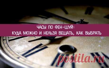ЧАСЫ ПО ФЕН-ШУЙ: КУДА МОЖНО И НЕЛЬЗЯ ВЕШАТЬ, КАК ВЫБРАТЬ          Часы - это уникальный прибор, чье функциональное предназначение показывать часы и минуты только этим не ограничивается. Часы - это еще и символ жизни, утекающего времени и вообще бытия. Поэто…