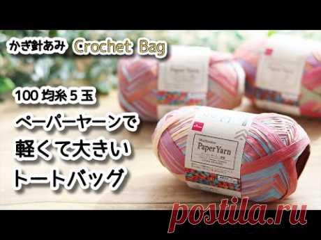 Легкая и большая сумка-тоут связана крючком из 5 бумажных нитей из магазина 100 йен / How to Crochet