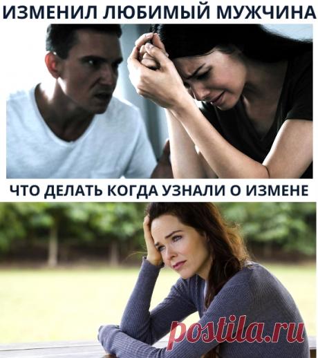 «Простить и принять». Как пережить измену любимого?