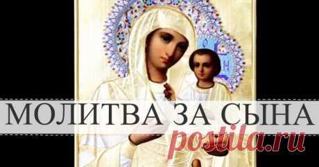 Сильнейшая молитва матери о сыне Возможность для каждой матери защитить своего ребёнка! Молитва о сыне матери Дорогой Господь Бог, я прихожу к Тебе во имя Сына Твоего Иисуса Христа, и прошу Тебя за сына своего (имя). Излечи его раны, помажь Своим драгоценным елеем, и дай в сердце сына моего (имя) Твой Божественный мир и Твою...