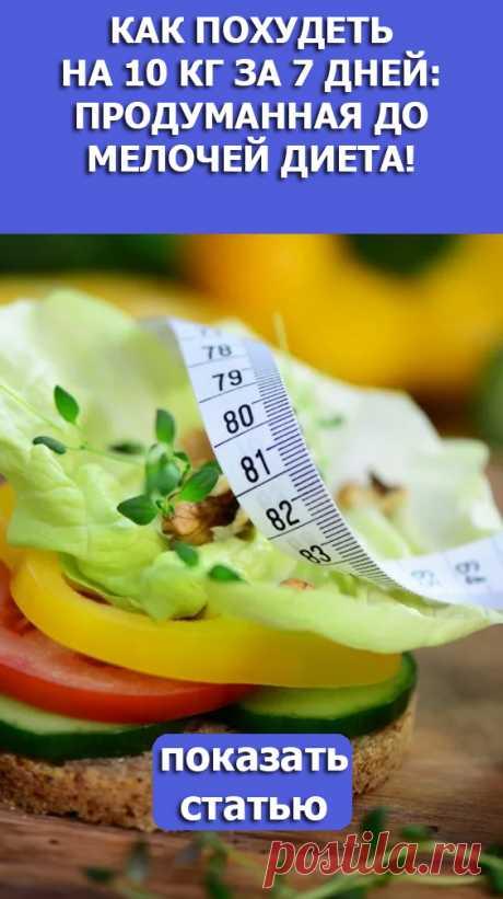СМОТРИТЕ: Как похудеть на 10 кг за 7 дней: продуманная до мелочей диета!