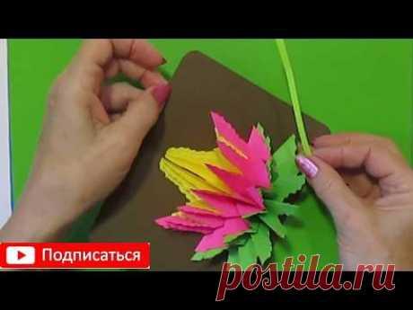 Как Сделать Легко Цветы из Бумаги Поделки своими руками 3д открытки День Матери!DIY:Mothers Day