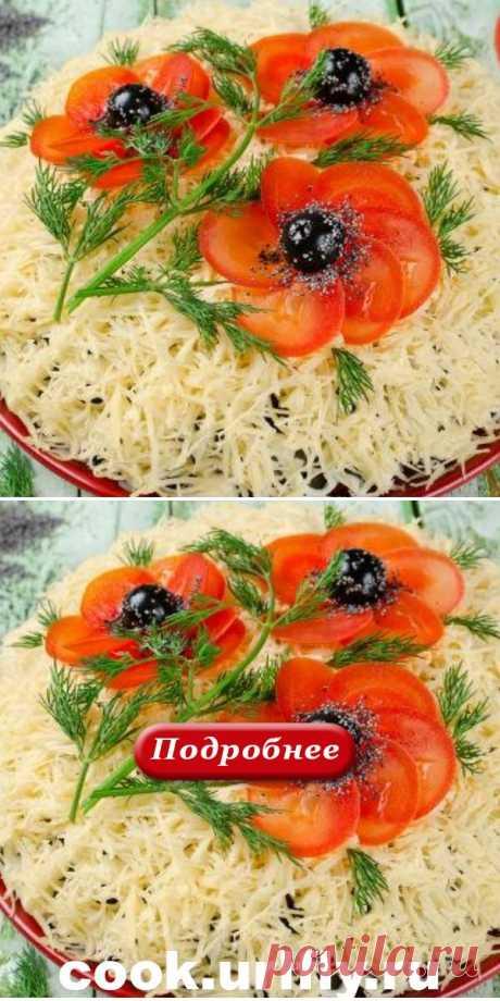 Очень вкусный и красивый салат «Красные маки» - cook