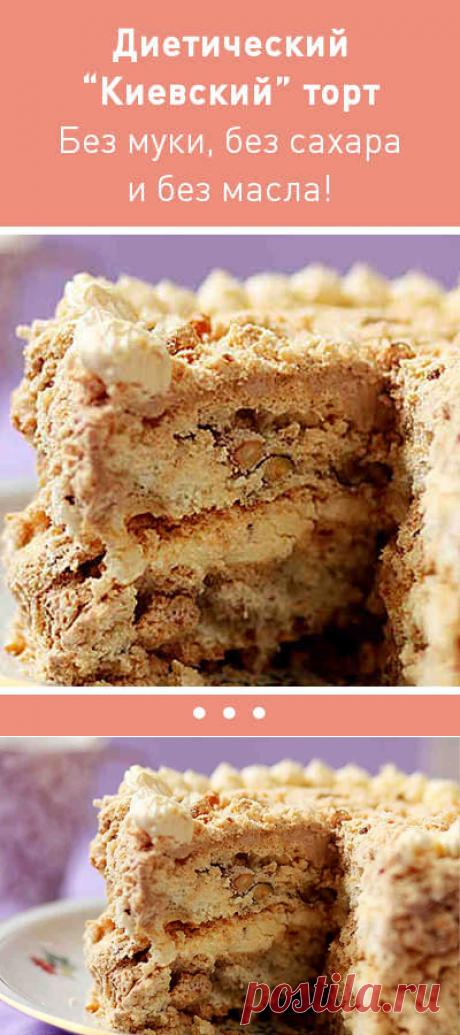 """Очень вкусный диетический """"Киeвcкий"""" торт. Без муки, сахара и масла!"""