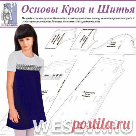 Готовая выкройка школьного платья для девочки 9-13 лет