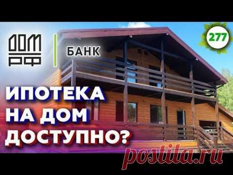 Где выгодно брать ипотеку на строительство дома? / Что нужно, чтобы получить ипотеку на стройку?