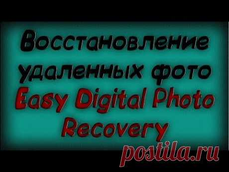Восстановление удаленных фото - Easy Digital Photo Recovery - Скачать бесплатно