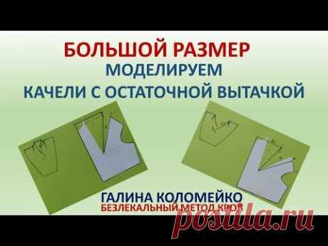 Большой размер Качели с остаточной вытачкой Галина Коломейко