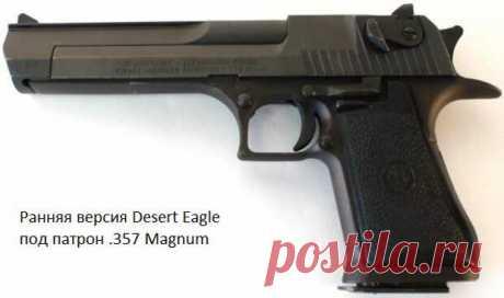 Крупнокалиберный пистолет «Desert Eagle»: история создания - warways - медиаплатформа МирТесен В 1978 году компания Magnum Research начала разработку нового крупнокалиберного пистолета для спортивных и охотничьих нужд. Планировалось создать оружие под револьверный патрон .357 magnum. В январе 1983 года Бернард Уайт, один из сотрудников MRI, подав заявку, решил запатентовать пистолет,