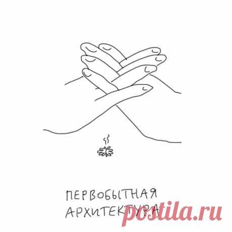 Архитектура на пальцах