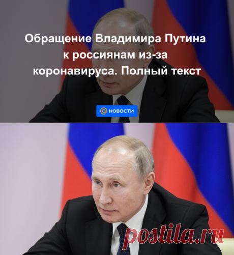 Обращение Владимира Путина к россиянам из-за коронавируса. Полный текст - Новости Mail.ru