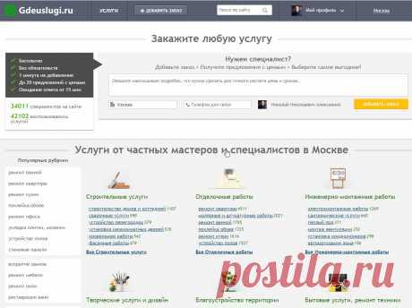 Подборка любых услуг и исполнителей Гдеуслуги.ру