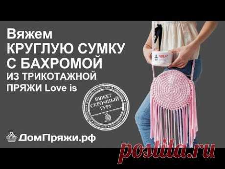 La bolsa redonda con la franja del hilado de punto de ДомПряжи.рф
