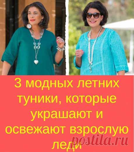 3 модных летних туники, которые украшают и освежают взрослую леди