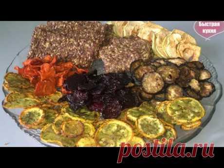 ЧИПСЫ ПП. Полезный перекус - овощные чипсы в дегидраторе RawMid️ Dream Vitamin.