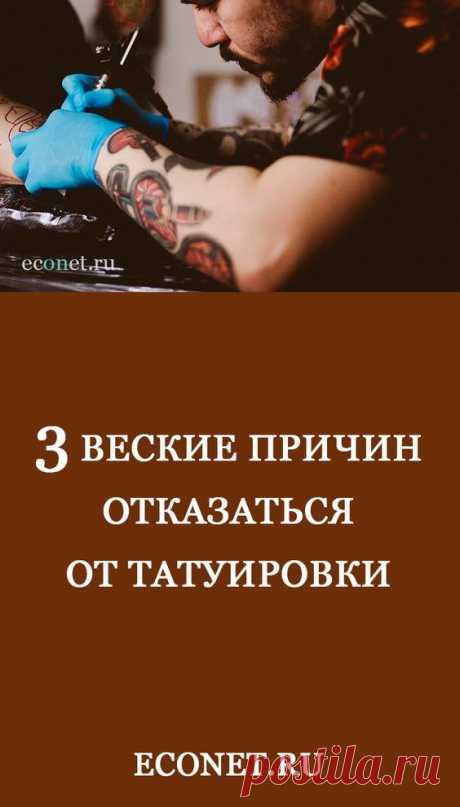 3 веские причин отказаться от татуировки  ✅ТАТУИРОВКА - это не только красиво и модно. Тату может доставить своему обладателю ряд проблем. Поэтому, прежде чем сделать татуировку себе, следует хорошенько подумать.