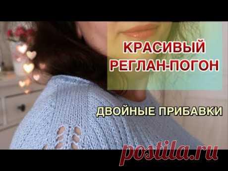 ДВОЙНАЯ ПРИБАВКА В РЕГЛАНЕ // РЕГЛАН-ПОГОН ЛЕГКО И ПРОСТО // СУПЕРСПОСОБ