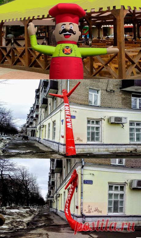 """""""Надувной зазывало"""". Рассказываю 2 казуса забавных для народа и печальных для рекламщиков   ПРОжизнь просто   Яндекс Дзен"""