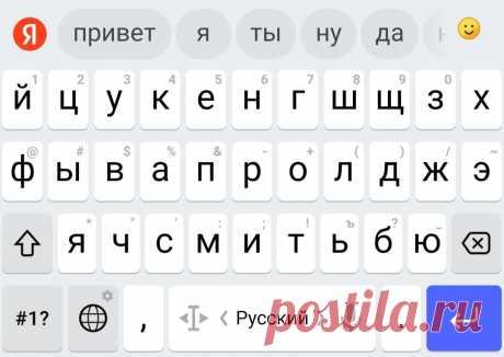 Как набрать скрытые символы на телефоне: Ё, Ъ, точка с запятой, длинное тире и кавычки-ёлочки | Грамотность | Яндекс Дзен