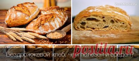 Бездрожжевой хлеб, чем полезен и вреден для организма человека Бездрожжевой хлеб на закваске, чем полезен и вреден для организма человека? Почему его стоит внести в свой рацион и диету?