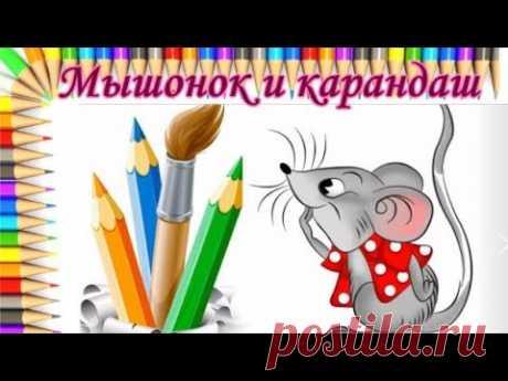 Мышонок и карандаш Сказки Сутеева - YouTube