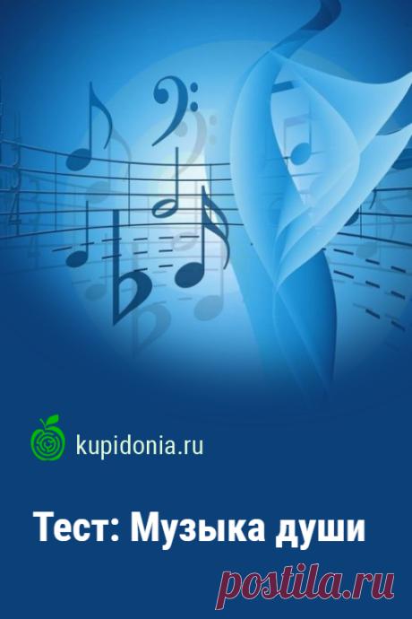 Тест: Музыка души. Развлекательный тест по старым песням. Проверьте свою память!