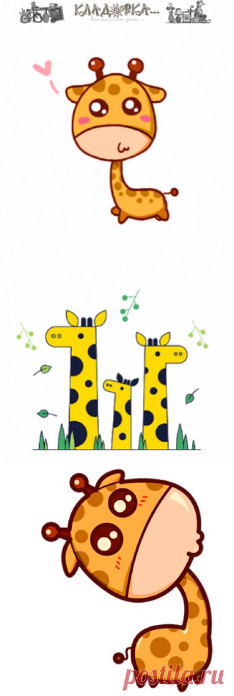 Кладовка...: Жирафы - на прозрачном фоне