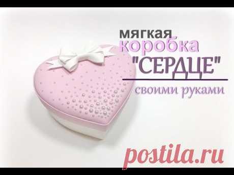 Мягкая коробка СЕРДЦЕ своими руками. Hand made soft box heart