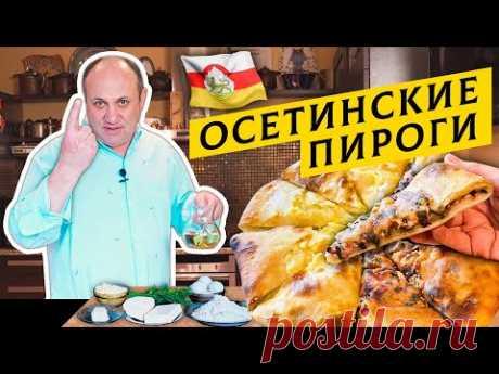 ОСЕТИНСКИЕ ПИРОГИ с двумя начинками : картофель и свекольник с сыром | Чем заменить осетинский сыр?
