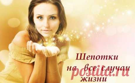 Сборник шепотков на все случаи жизни - Блеск